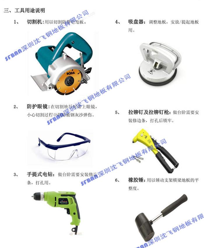 防静电地板安装过程与材料设备